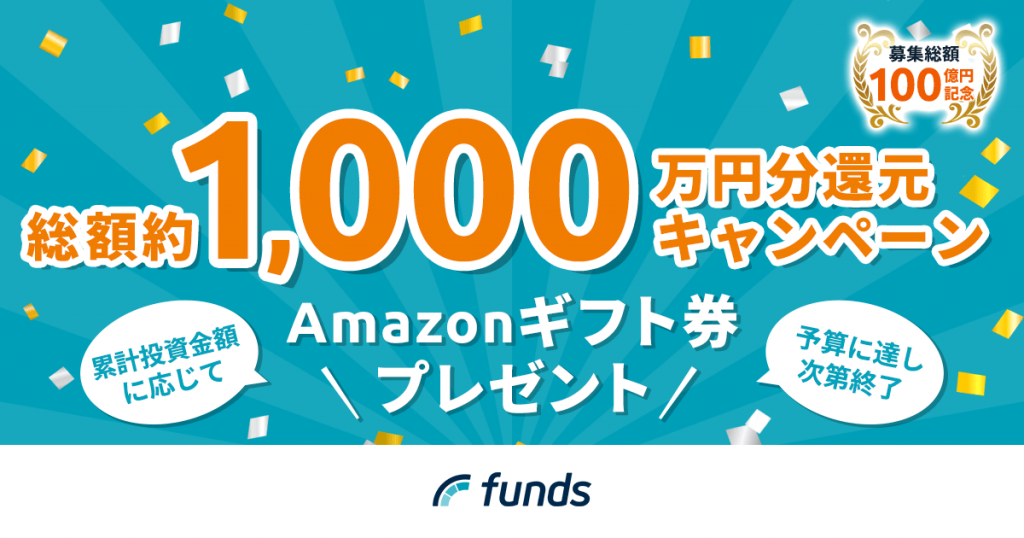 2021年9月のFunds(ファンズ)総額約1,000万円分還元キャンペーン
