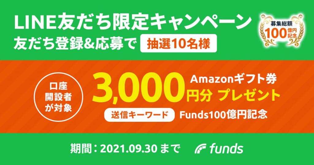 2021年9月のFunds(ファンズ)LINE友だち限定キャンペーン