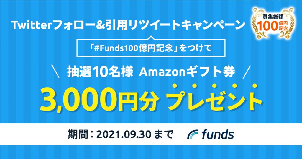 2021年9月のFunds(ファンズ)Twitterフォロー&引用リツイートキャンペーン