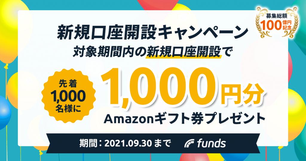 2021年9月のFunds(ファンズ)新規口座開設キャンペーン