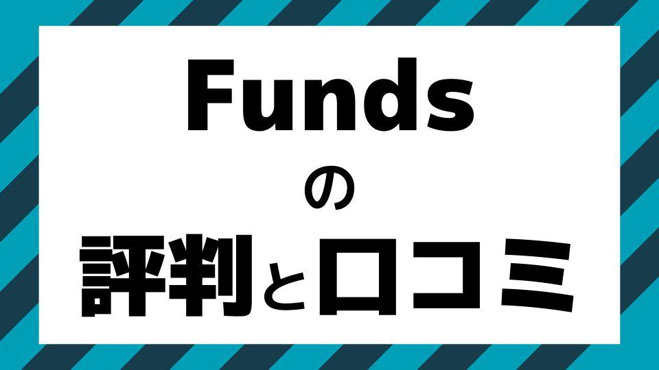 ファンズ(Funds)の評判・口コミ!デメリットもブログで紹介